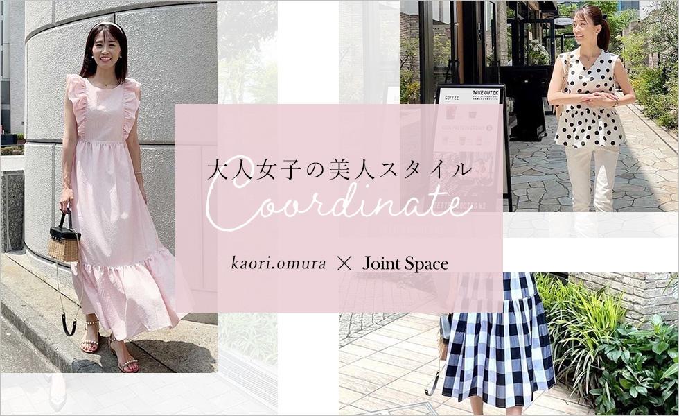 kaori.omura Joint Spaceタイアップ