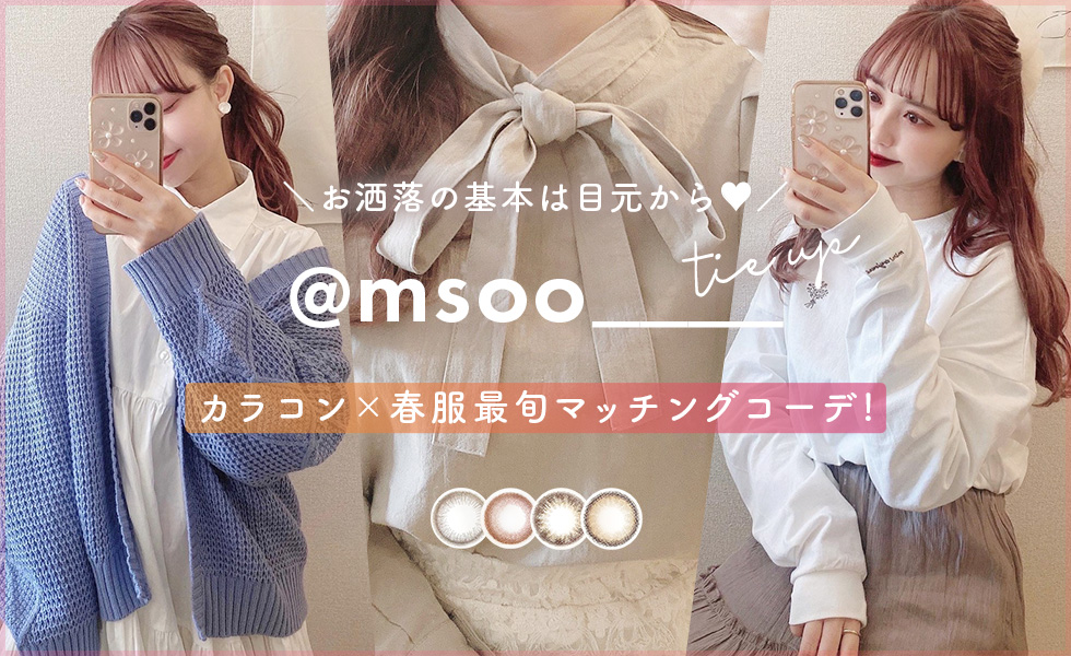 msoo____ Joint Spaceタイアップ