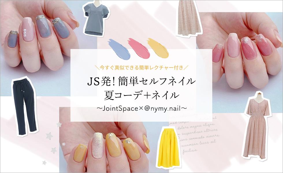 佐藤あやみ Joint Spaceタイアップ