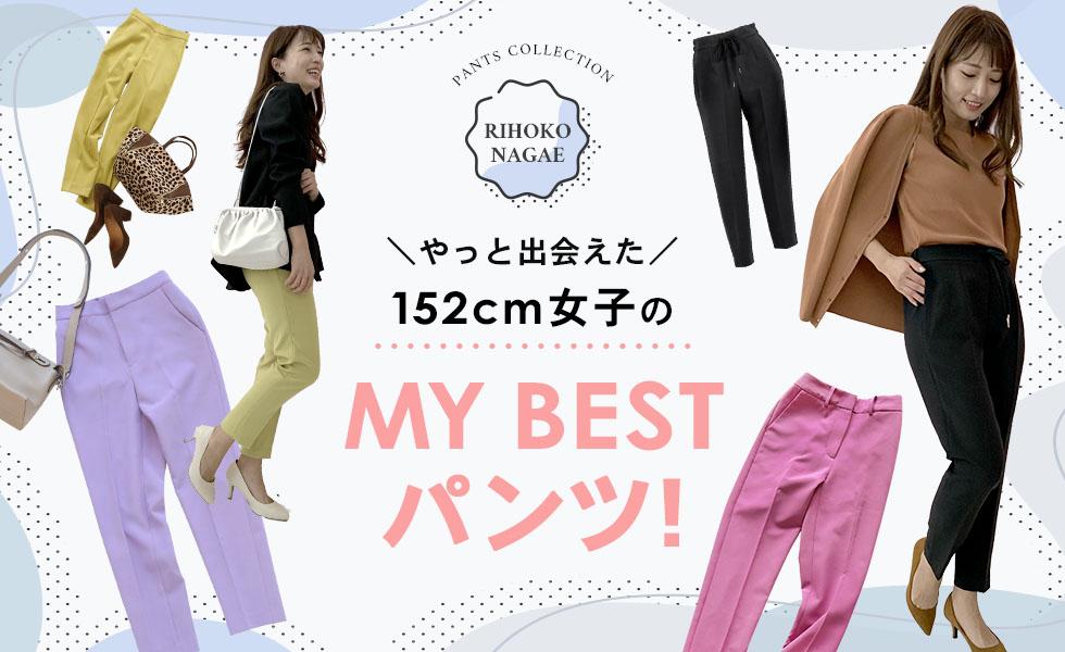 152cm女子のマイベストパンツ