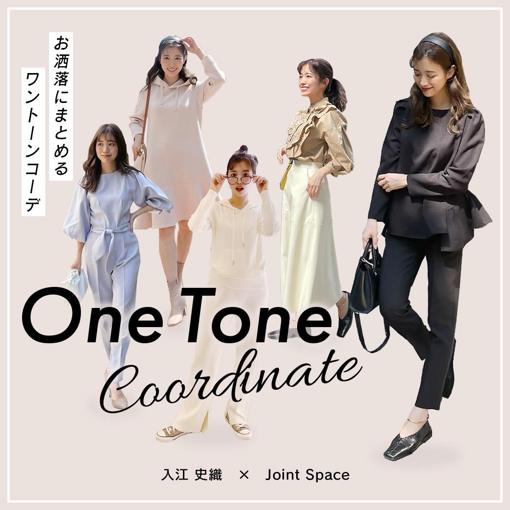 入江 史織 × Joint Space