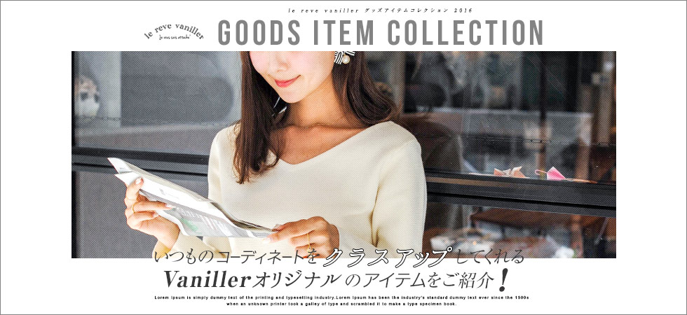 2016 Goods Collection