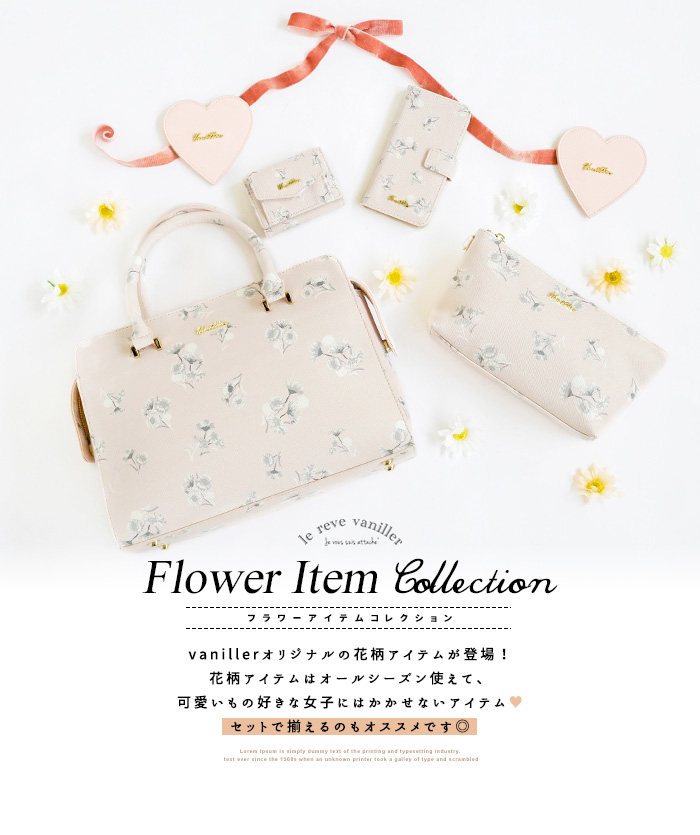 2017 Flower Item Collection