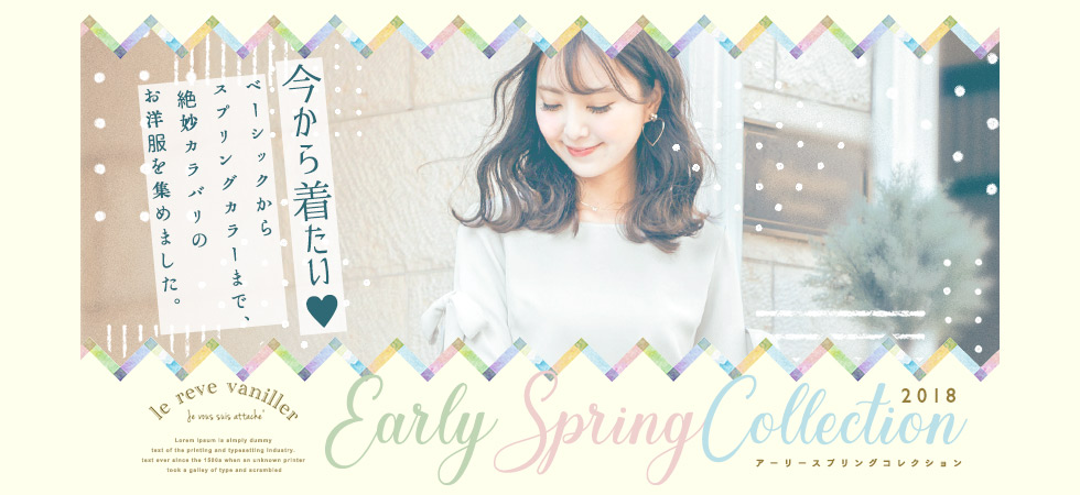 2018 Early Spring Collection